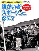 障がい者スポーツ大百科(1)