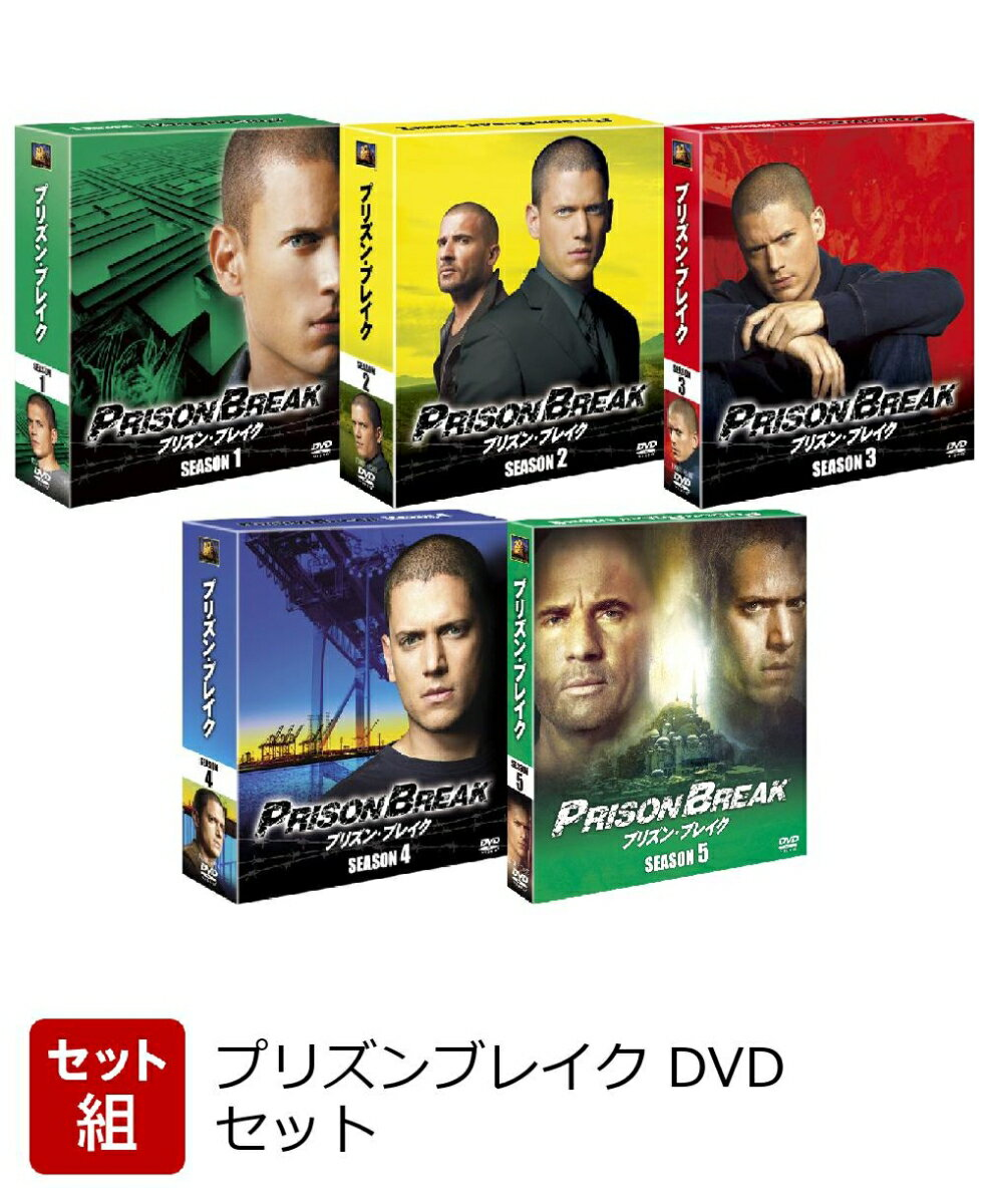 【セット組】プリズンブレイク DVD 特別価格セット [ ウェントワース・ミラー ]