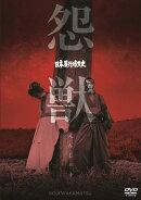 日本暴行暗黒史 怨獣