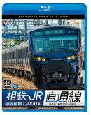 相鉄・JR直通線 4K撮影作品 相模鉄道12000系 海老名~新宿 往復【Blu-ray】
