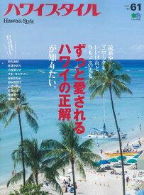 ハワイスタイル(NO.61) ずっと愛されるハワイの正解 (エイムック)