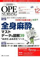 オペナーシング(2017 12(vol.32-)