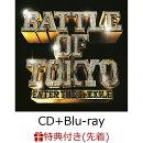 【先着特典】BATTLE OF TOKYO 〜ENTER THE Jr.EXILE〜 (CD+Blu-ray) (B2ポスター付き)