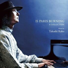 パリは燃えているか =集成= [ 加古隆 ]