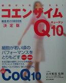 コエンザイムQ10総合ガイドブック