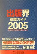出版界就職ガイド(2005)
