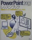 PowerPoint 2003レッスンブック
