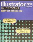 Illustratorデザインブック
