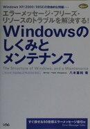 Windowsのしくみとメンテナンス