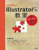 Illustratorの教室