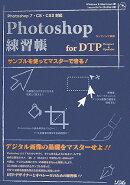 Photoshop練習帳for DTP designer & operator