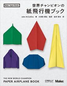 世界チャンピオンの紙飛行機ブック [ John M. Collins ]