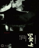 炎上4K Master 【Blu-ray】