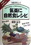 気楽に自然食レシピ