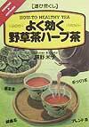 よく効く野草茶ハ-ブ茶