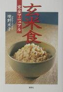 玄米食完全マニュアル