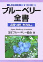 ブルーベリー全書 品種・栽培・利用加工 [ 日本ブルーベリー協会 ]