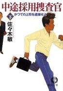 中途採用捜査官(下)