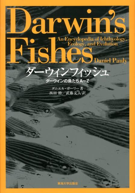 ダーウィンフィッシュ ダーウィンの魚たちA〜Z [ ダニエル・ポーリー ]