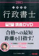 DVD>一発合格行政書士合格テキスト準拠講義DVD(13枚セット)(2015年度版)