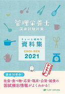 管理栄養士国試対策 ちょいと便利な資料集 CHOI-BEN 2021