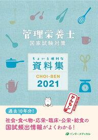 管理栄養士国試対策 ちょいと便利な資料集 CHOI-BEN 2021 [ 管理栄養士国家試験対策「かんもし」編集室 ]