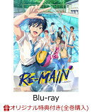 【楽天ブックス限定全巻購入特典】RE-MAIN Blu-ray 3 (特装限定版)【Blu-ray】(描き下ろしA3クリアポスター<清水…