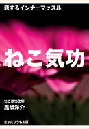 【POD】ねこ気功〜恋するインナーマッスル〜