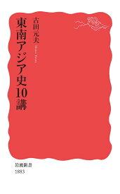 東南アジア史10講 (岩波新書 新赤版 1883) [ 古田 元夫 ]