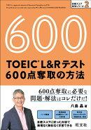 TOEIC L&Rテスト 600点 奪取の方法