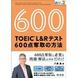 TOEIC L&Rテスト600点奪取の方法 (目標スコア奪取シリーズ)