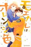 モエカレはオレンジ色(1) (KCデザート)