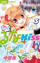 恋して!るなKISS 3