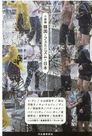 小説版 韓国・フェミニズム・日本 [ チョ・ナムジュ ]