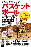 バスケットボールのルール・審判の基本改訂新版