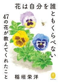 花は自分を誰ともくらべない (ヤマケイ文庫)