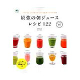 最強の朝ジュースレシピ122 (エイムック)