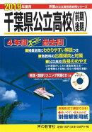 千葉県公立高校(前期・後期)(2019年度用)