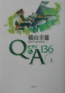 【謝恩価格本】ピアノQ&A 136 (上)