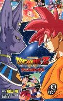 DRAGONBALL Z神と神アニメコミックス