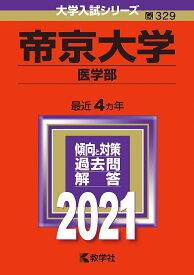 帝京大学(医学部) 2021年版;No.329 (大学入試シリーズ) [ 教学社編集部 ]
