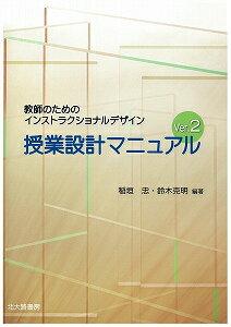 授業設計マニュアルver.2 教師のためのインストラクショナルデザイン [ 稲垣忠(情報教育) ]