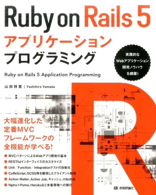 Ruby on Rails 5アプリケーションプログラミング [ 山田祥寛 ]