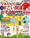 人生が変わる!すごい開運おそうじBOOK(2020決定版) sweet占いBOOK特別編集 ([バラエティ])