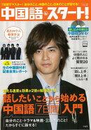 【バーゲン本】中国語・スタート! Vol.3 CD付き