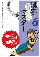 【謝恩価格本】小学漢字らくらくマスター6年生