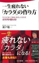 【バーゲン本】一生疲れないカラダの作り方ー日文新書