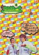 ホリさまぁ〜ず Vol.3