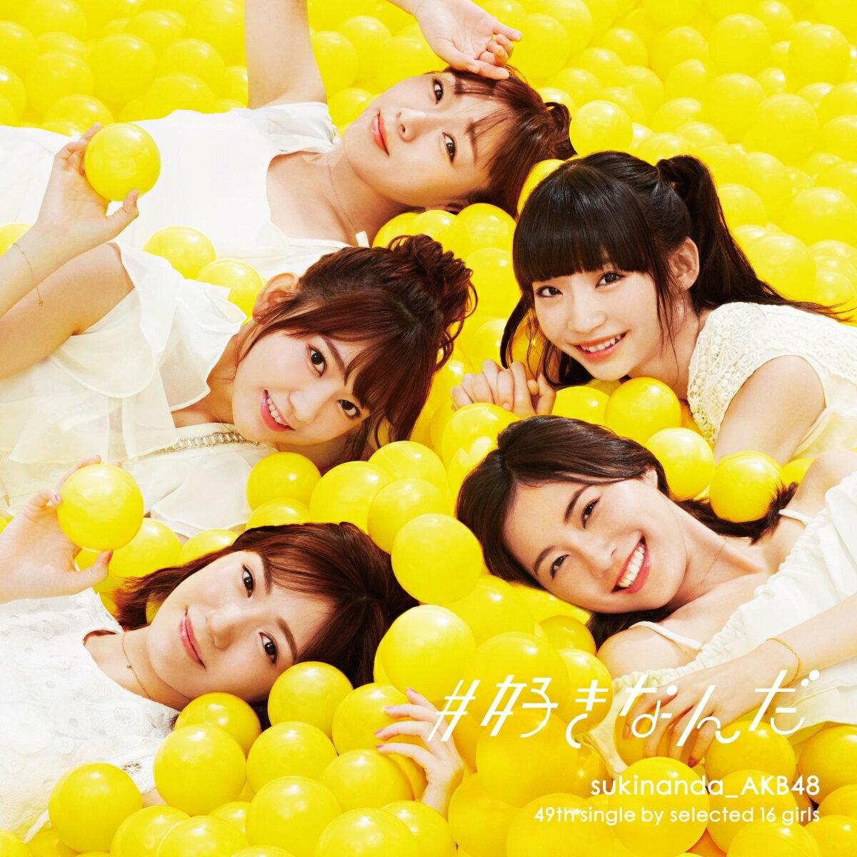 #好きなんだ (初回限定盤 CD+DVD Type-B) [ AKB48 ]
