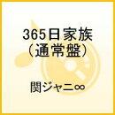 365日家族(通常盤)